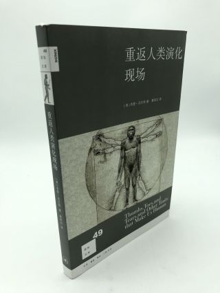 Return To The Field of Human Evolution(Chinese Edition). Chip Walter