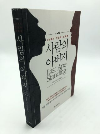 Last Ape Standing (Korean Edition). Chip Walter